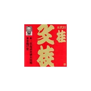 桂文枝[五代目] / ビクター落語 上方篇 五代目 桂文枝3: 三枚起請・植木屋娘・米揚げ笊 [CD]|starclub