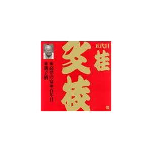 桂文枝[五代目] / ビクター落語 上方篇 五代目 桂文枝6: 高津の富・百年目・親子酒 [CD]|starclub