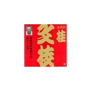 桂文枝[五代目] / ビクター落語 上方篇 五代目 桂文枝9: 猿後家・愛宕山・ろくろ首 [CD]|starclub