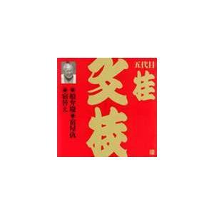 桂文枝[五代目] / ビクター落語 上方篇 五代目 桂文枝10: 船弁慶・宿屋仇・宿替え [CD]|starclub