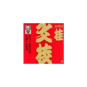 桂文枝[五代目] / ビクター落語 上方篇 五代目 桂文枝11: 口入屋・景清・盗人の仲裁 [CD]|starclub