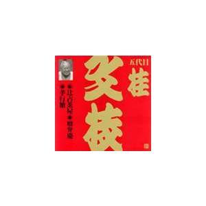 桂文枝[五代目] / ビクター落語 上方篇 五代目 桂文枝12: 辻占茶屋・瘤弁慶・孝行糖 [CD]|starclub