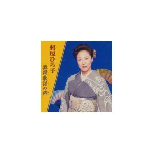 相原ひろ子 / 相原ひろ子 舞踊歌謡の粋 [CD]