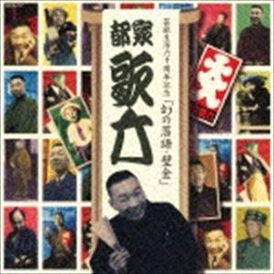 都家歌六 八代目 幻の落語・壁金 CD の商品画像|ナビ