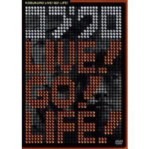 コブクロ/コブクロ LIVE! GO! LIFE! [DVD]|starclub