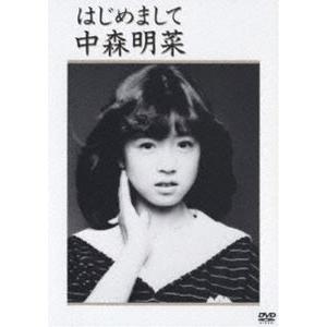 中森明菜/はじめまして [DVD] starclub