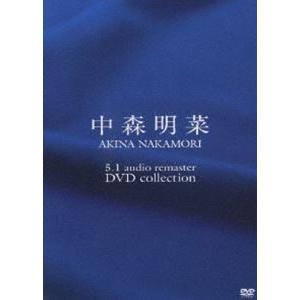 中森明菜/5.1 オーディオ・リマスター DVDコレクション [DVD] starclub