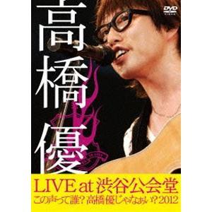 高橋優LIVE TOUR〜この声って誰?高橋優じゃなぁい?2012 at 渋谷公会堂2012.7.1 [DVD]|starclub