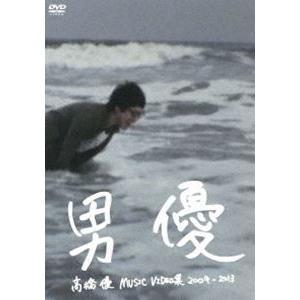 高橋優/高橋優MUSIC VIDEO集2009-2013 男優 [DVD]|starclub