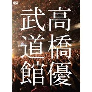 高橋優2013日本武道館【YOU CAN BREAK THE SILENCE IN BUDOKAN】(DVD) [DVD]|starclub