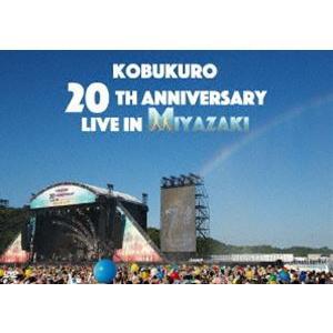 コブクロ/KOBUKURO 20TH ANNIVERSARY LIVE IN MIYAZAKI [DVD]|starclub