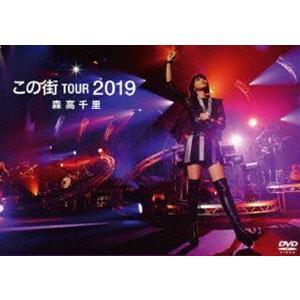 森高千里/「この街」TOUR 2019 [DVD] starclub