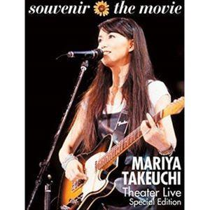 竹内まりや/souvenir the movie 〜MARIYA TAKEUCHI Theater Live〜 (Special Edition) [DVD]|starclub