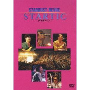 スターダスト・レビュー/STARTIC IN 有明コロシアム [DVD]|starclub