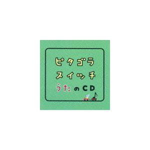 ピタゴラスイッチ うたのCD [CD]