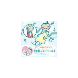 種別:CD (クラシック) 解説:穏やかなクラシック音楽をBGMに、くつろいだ気分で、お母さんも赤ち...