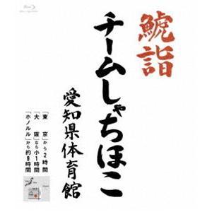 チームしゃちほこ/鯱詣2015 at 愛知県体育館(BD) [Blu-ray] starclub