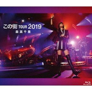 森高千里/「この街」TOUR 2019 [Blu-ray] starclub