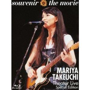 竹内まりや/souvenir the movie 〜MARIYA TAKEUCHI Theater Live〜 (Special Edition) [Blu-ray]|starclub