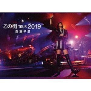 森高千里/「この街」TOUR 2019(初回生産限定盤) [DVD] starclub