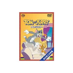 """種別:DVD ダン小路 解説:世界中の大人から子供まで愛されている""""仲良くけんかする""""ネズミとネコの..."""