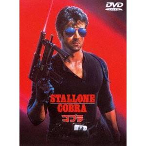 コブラ [DVD]|starclub