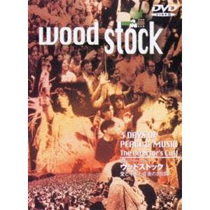 ディレクターズカット ウッドストック 愛と平和と音楽の3日間 [DVD]|starclub