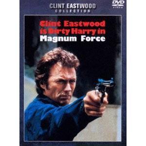 ダーティハリー2 [DVD]|starclub