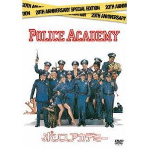 ポリスアカデミー 特別版 [DVD] starclub