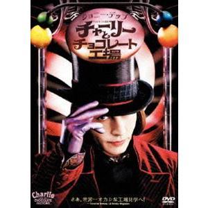 チャーリーとチョコレート工場 [DVD]|starclub