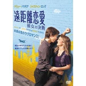 遠距離恋愛 彼女の決断 [DVD]|starclub