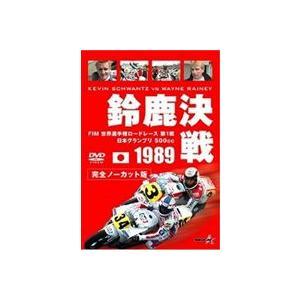 1989 鈴鹿決戦 完全ノーカット版 [DVD] starclub