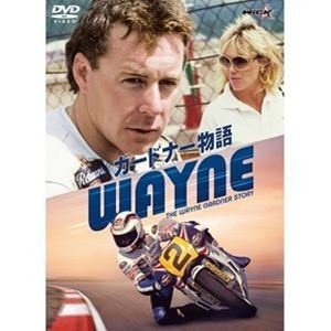 WAYNE/ガードナー物語 [DVD] starclub