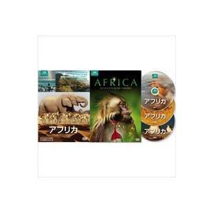 アフリカ BBCオリジナル完全版 DVD [DVD]|starclub