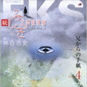神谷浩史 / オリジナル朗読CD 続・ふしぎ工房症候群 Episode4 兄からの手紙 [CD]|starclub