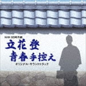 羽岡佳(音楽) / NHK BS時代劇 立花登青春手控え オリジナルサウンドトラック [CD]|starclub