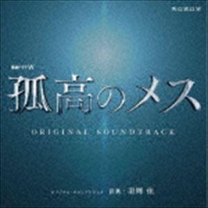 羽岡佳 / 連続ドラマW「孤高のメス」 オリジナル・サウンドトラック [CD]