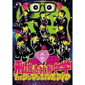 私立恵比寿中学 1st ワンマンLIVE [DVD]|starclub