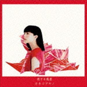 カネコアヤノ 恋する惑星 CD の商品画像|ナビ