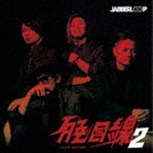 """種別:CD JABBERLOOP 解説:2013年ライブ会場限定で発売されたアルバム『JAZZ目線""""..."""