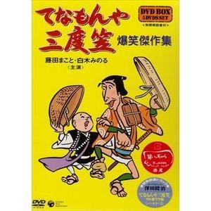てなもんや三度笠 爆笑傑作集 DVD-BOX [DVD]|starclub
