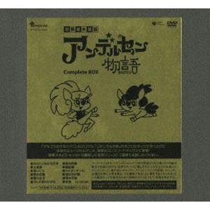 アンデルセン物語 Complete DVD-BOX [DVD]|starclub