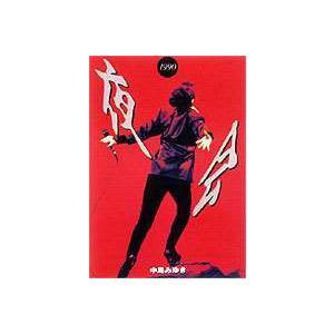 中島みゆき/夜会 1990 [DVD]の商品画像
