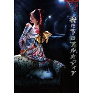 中島みゆき/夜会VOL.18「橋の下のアルカディア」(DVD)