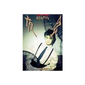中島みゆき/夜会 VOL.3 KAN(邯鄲)TAN(DVD)...