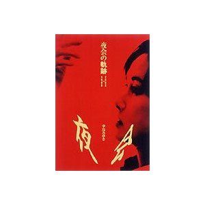中島みゆき/夜会の軌跡 1989〜2002 [DVD] starclub