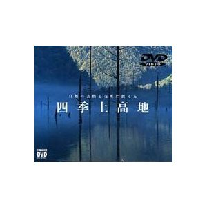 山と溪谷 DVD COLLECTION 四季 上高地 [DVD]|starclub