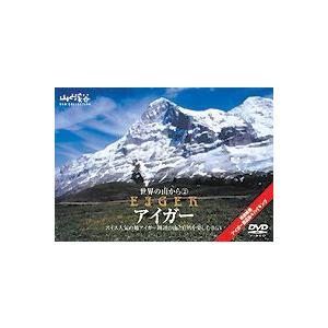 山と溪谷 DVD COLLECTION 世界の山から 2 アイガー〜グリンデルワルト周辺〜 [DVD]|starclub