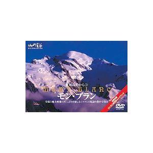 山と溪谷 DVD COLLECTION 世界の山から 3 モン・ブラン〜シャモニ周辺〜 [DVD]|starclub