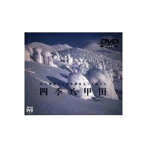 山と溪谷 DVD COLLECTION 四季 八甲田 [DVD]|starclub